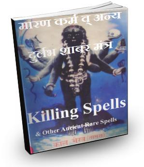 Killing Spells