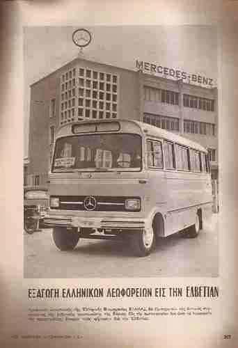 Σήμερα δεν παράγουμε τίποτε, αλλα κάποτε κάναμε εξαγωγές λεωφορείων στην Ελβετία!