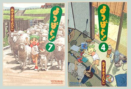 comic, comic japones, comico, literatura, manga, norma editorial, opinion, reseña, resumen, tebeo, yotsuba