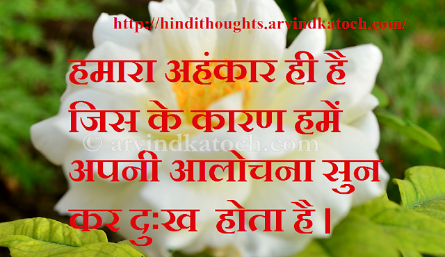 Ego, criticism, hurt, Hindi Thought, Hindi Quote,