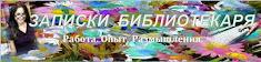 """Блог Мирославы Польской """"Записки библиотекаря"""""""