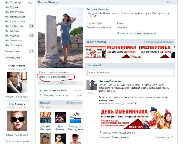 Как поменять свою фотографию (аватарку) Вконтакте