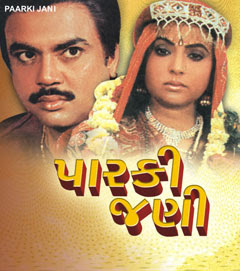 Parki Jani (1991) - Gujarati Movie