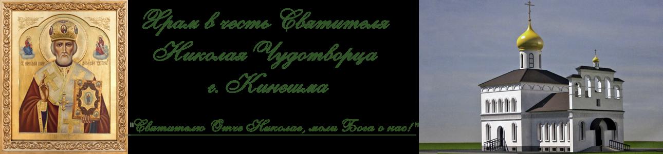 Строительство храма в честь Святителя Николая Чудотворца
