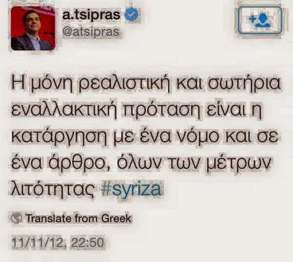 Γερό τρολλάρισμα του Σύριζα στον... Σύριζα!