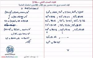 تقنيات الحساب الذهني حلقة2 حساب مربع الاعداد المحصورة بين 40 و 60