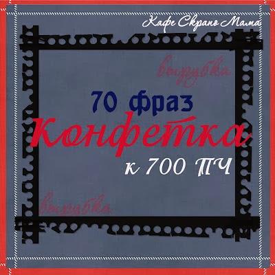к 700 ПЧ