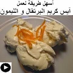 فيديو أيس كريم البرتقال و الليمون على طريقتنا بالكريم شانتيه البودر