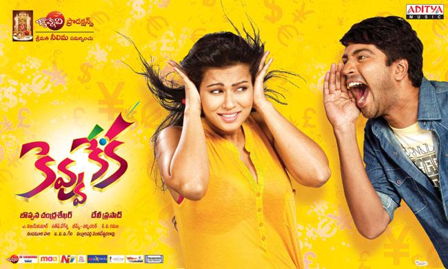 Kevvu Keka 2013 Telugu