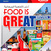 "LuLu starts it's ""Food is Great Britain"" event today"