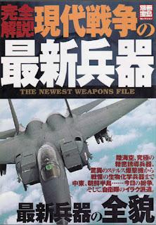 完全解説!現代戦争の最新兵器―最新兵器の全貌