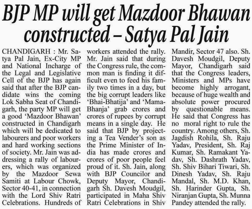 BJP MP will get Mazdoor Bhawan constructed - Satya Pal Jain