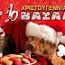 Το Χριστουγεννιάτικο Μπαζάρ του Αδέσποτου Πλανήτη...