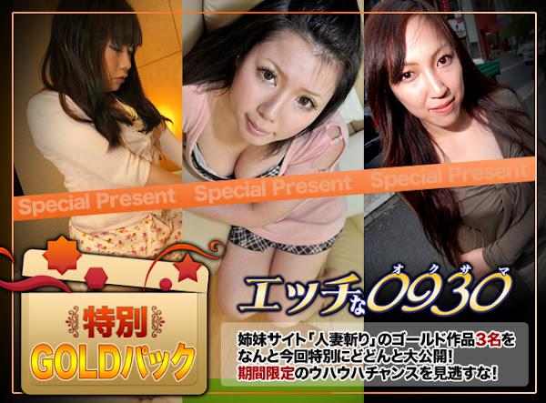 H0930 ki150815 ゴールドパック Gold Pack