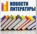 """Сайт """"НОВОСТИ ЛИТЕРАТУРЫ"""""""