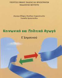 Υποστηρικτικό υλικό για την κοινωνική και πολιτική αγωγή Ε και ΣΤ Δημοτικού