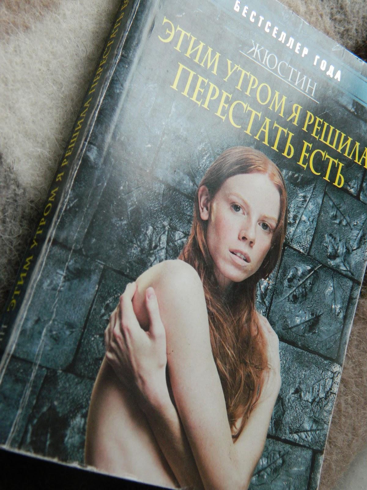 Жюстин этим утром я решила перестать есть книга