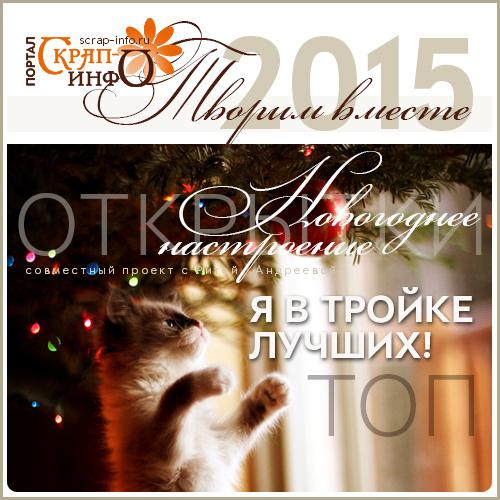 Новогоднее настроение - 2015 - ТОП 5-ый этап