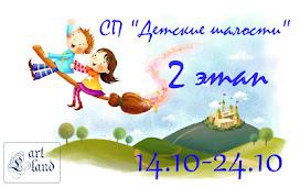 """СП """"Детские шалости"""" 2 этап"""