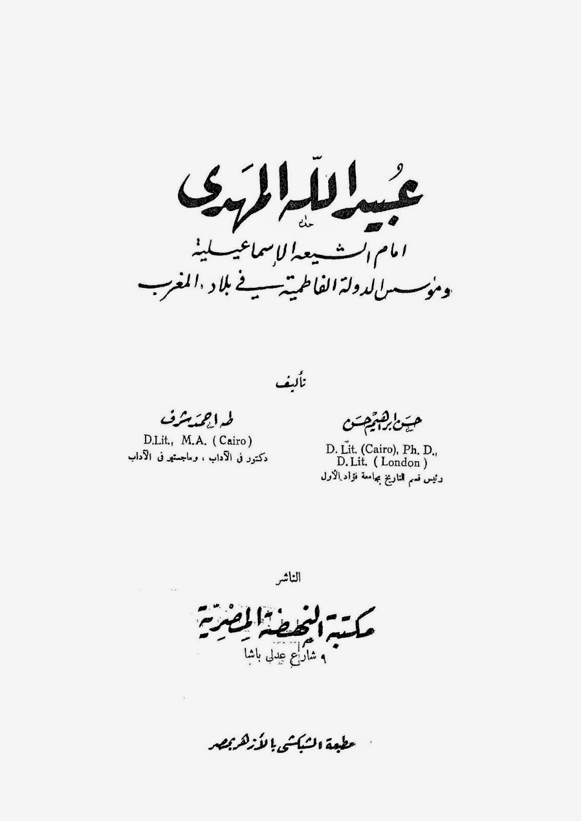 كتاب عبيد الله المهدي إمام الشيعة الإسماعيلية ومؤسس الدولة الفاطمية في بلاد المغرب