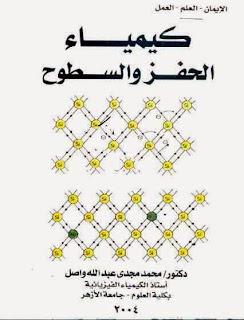 كيمياء الحفز والسطوح - محمد مجدى عبد الله واصل