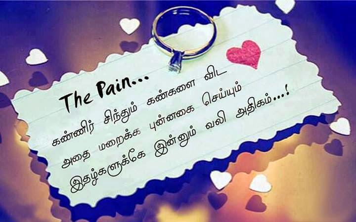 Ethalgalin Vali - Quotes In Tamil