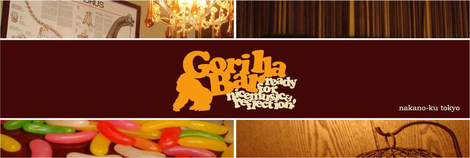 Gorilla Bar Web / ゴリラバー ウェブ