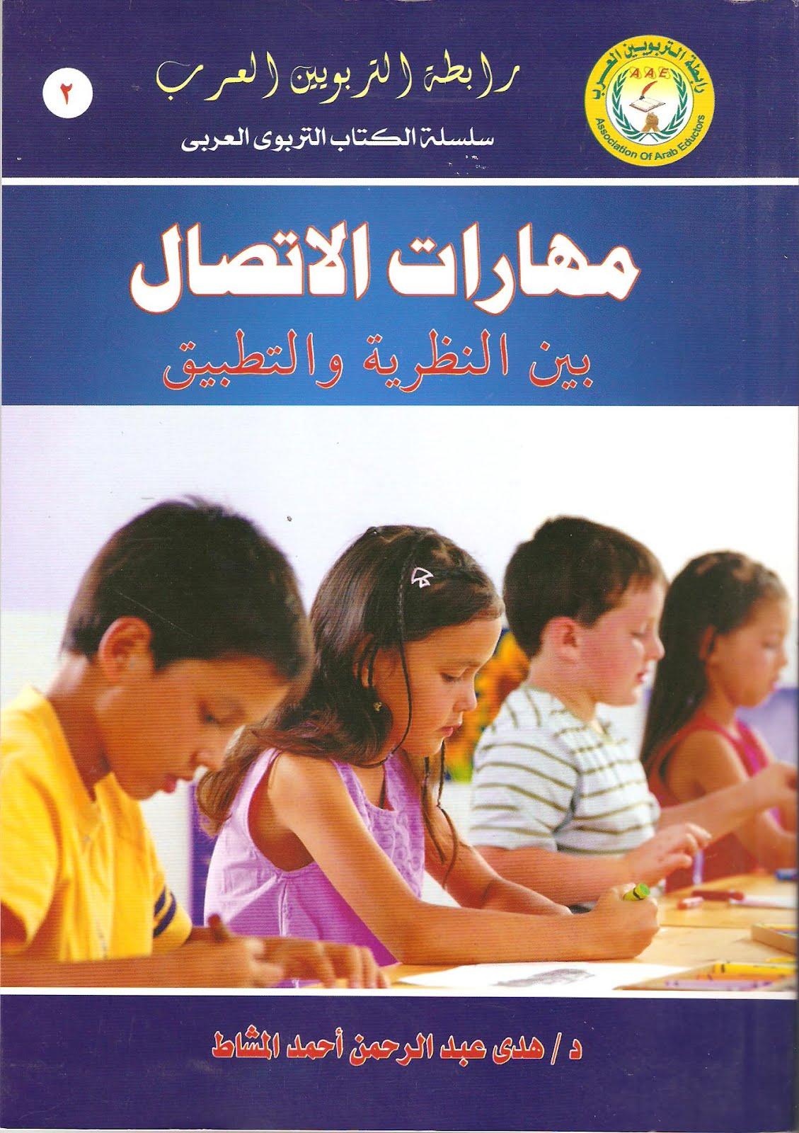 كتاب مهارات الاتصال النظرية والتطبيق pdf