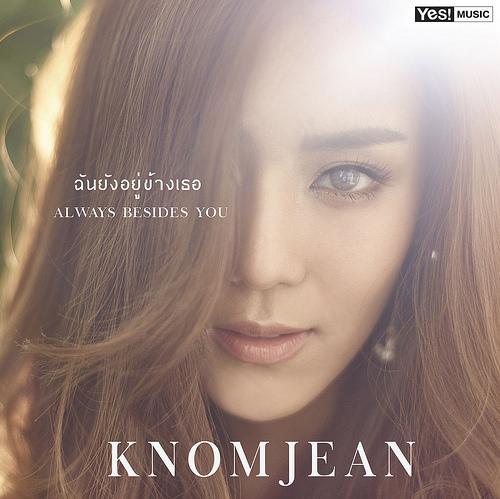 ฉันยังอยู่ข้างเธอ (Always Beside You) - Knomjean + (Backing Track)