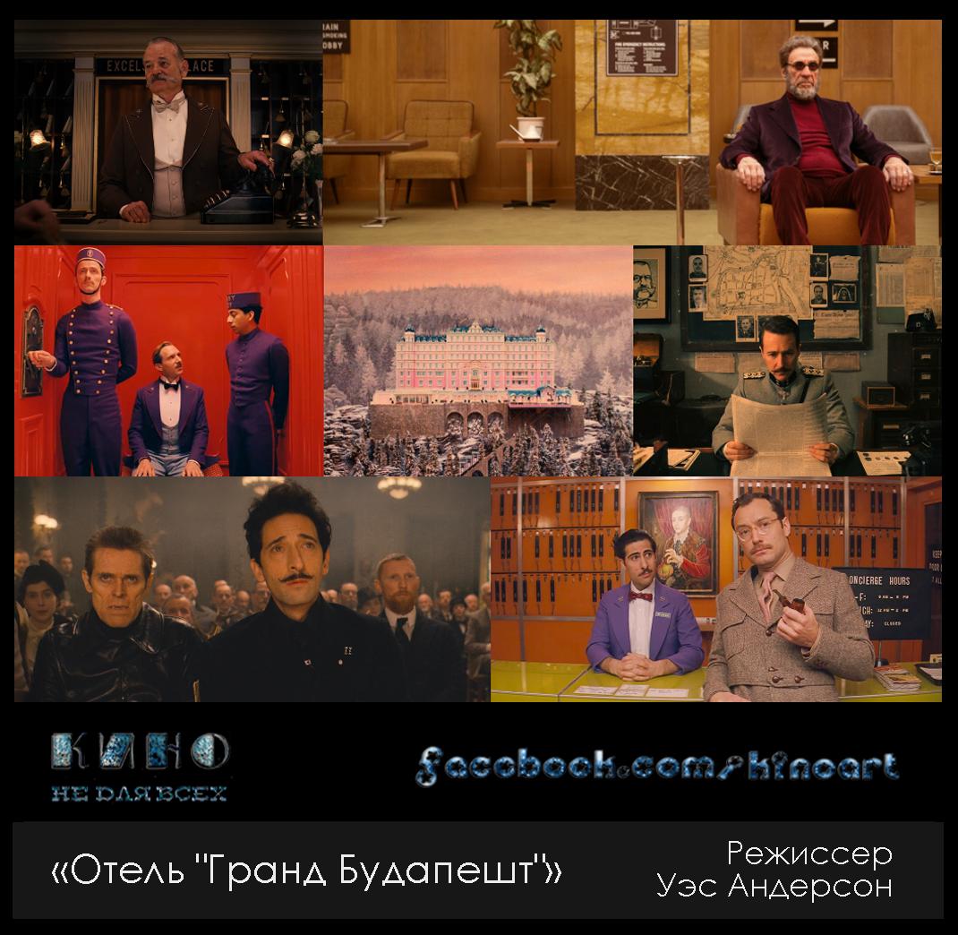 """""""Отель «Гранд Будапешт»"""" 6/10"""