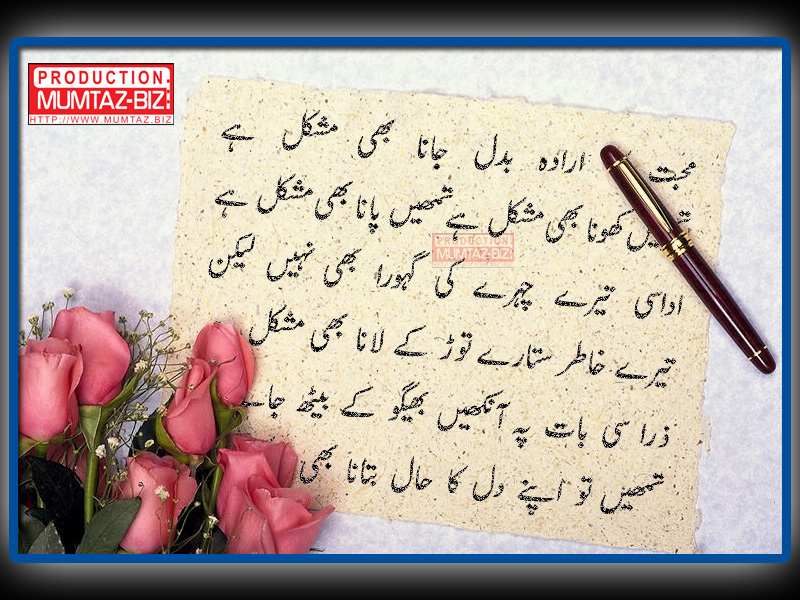 Shair o Sukhan: urdu poetry