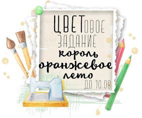 """ЦВЕТовое задание """"Король оранжевое лето"""""""