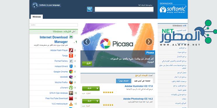 أفضل 10 مواقع لتحميل البرامج للويندز مجاناً