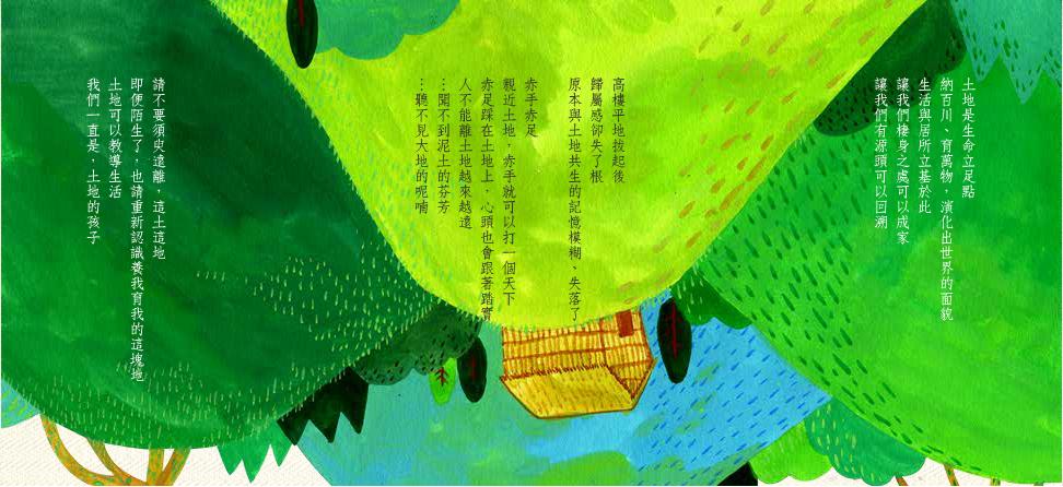台灣原味 | 在部落做農事就是給孩子留一條回家的路