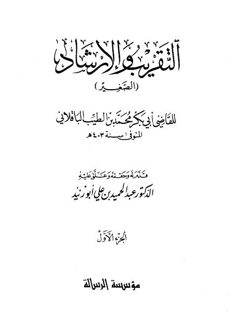 التقريب والإرشاد الصغير - للقاضي الباقلاني pdf