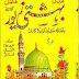 Bahishti Zewar (Complete 11 Parts) By Maulana Ashraf Ali Thanvi