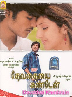 Devathayai Kanden 2004 Tamil Movie Watch Online