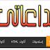 إضافة تأثير الحركة على شعار مدونتك بتنقية css الاحترافية