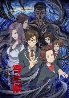 Kiseijuu : Sei no Kakuritsu