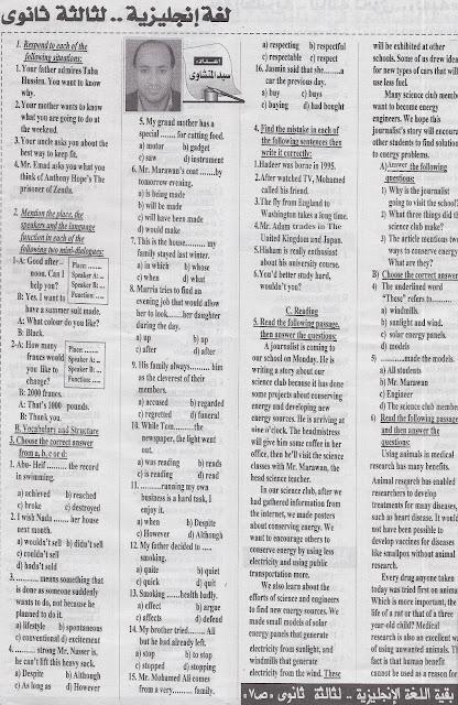 اقوى مراجعة لغة انجليزية لثالثة ثانوى من ملحق الجمهورية الجديد ابريل 2013  - صفحة 3 Scan0007