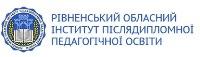 Рівненський обласний інститут післядипломної педагогічної освіти (РОІППО)