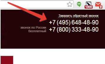 анализ юзабилити сайта: телефон на сайте