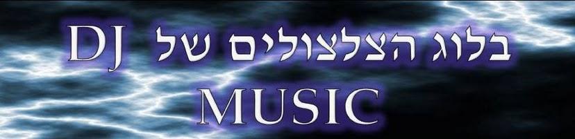 בלוג הצלצולים של dj music-צלצולים להורדה-צלצולים חדשים להורדה- צלצולים| להורדה ישירה|לועזי