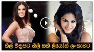 actress-sunny-leone-hope-to-visit-sr Lanka