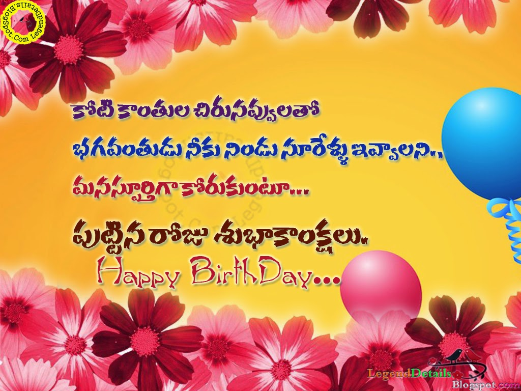 Telugu Birthday Wishes Greetings Sms Birthday Wishes Greetings In