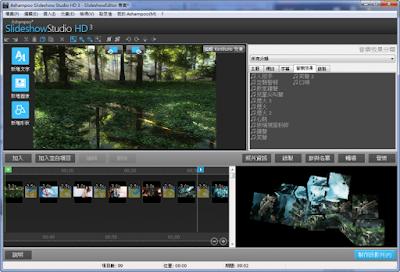賦予你的照片生命,專業相片幻燈片製作軟體,Ashampoo Slideshow Studio HD V3.0.6 多國語言綠色免安裝版!