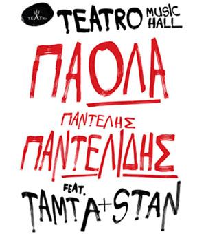 teatro παολα παντελιδης