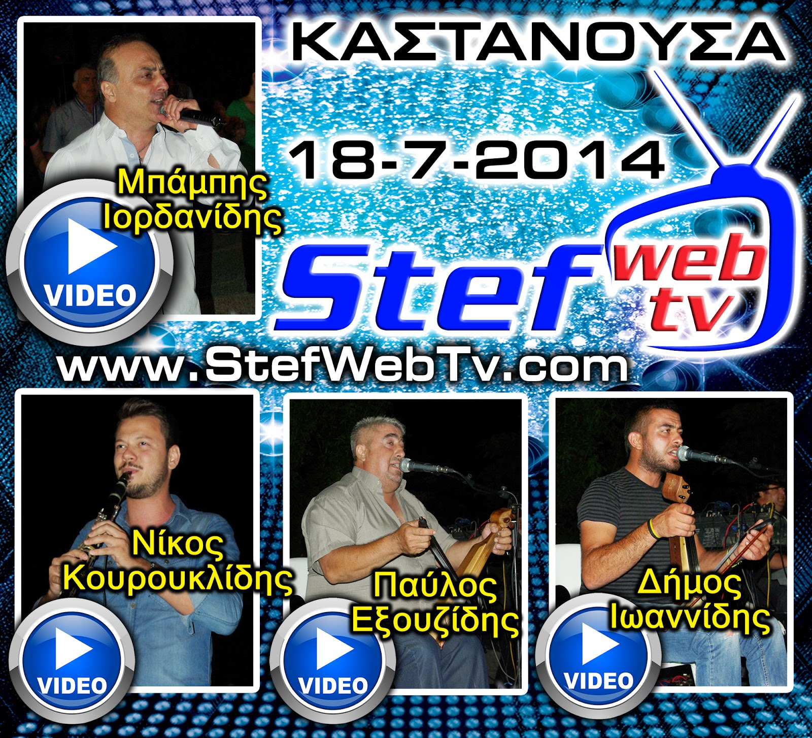 http://stefwebtv7.blogspot.gr/p/blog-page_29.html