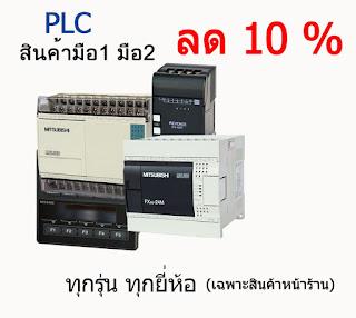 ขาย PLC มือสอง ทุกรุ่น ทุกยี่ห้อ ลด 10%