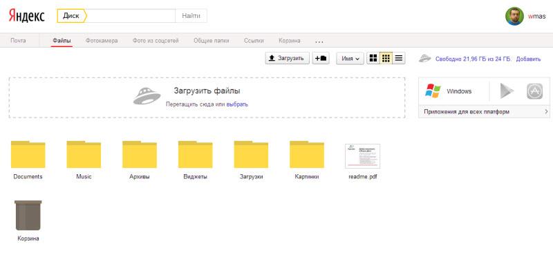 Как сделать ссылку на файлы в яндекс диске - HubertHaas